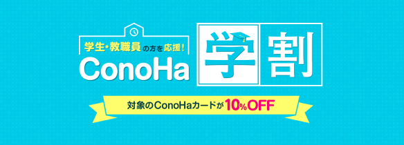 ConoHa学割