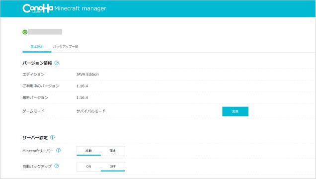 ConoHa VPSのMinecraft Manger画面