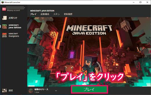 マイクラJava版アプリでプレイを選択