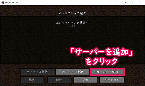 マイクラJava版アプリでサーバー追加を選択