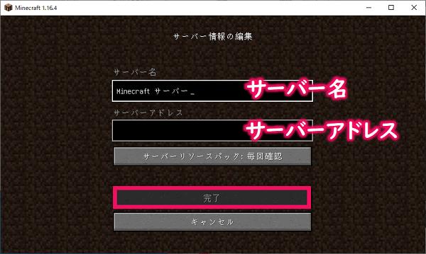 マイクラJava版アプリでサーバー情報を入力