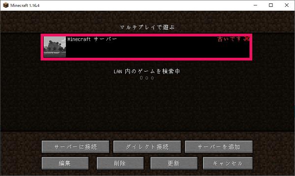 マイクラJava版アプリでサーバーを選択し接続