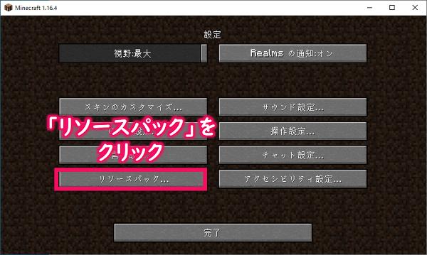 マイクラJava版アプリでリソースパックを選択