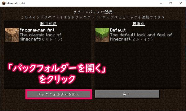 マイクラJava版アプリでパックフォルダーを開くを選択