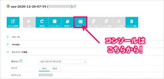 ConoHa VPSのコンソール画面入口