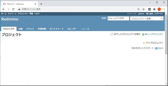 WebブラウザでRedmineサーバーにアクセスする