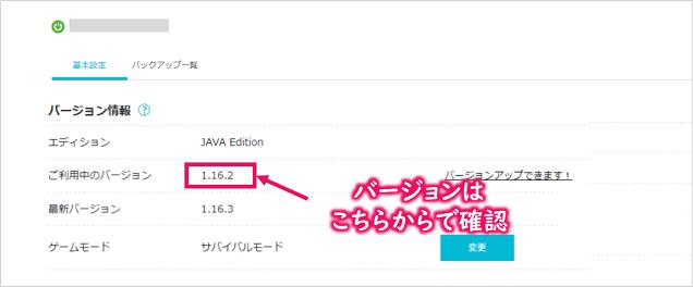 マイクラJava版のマイクラサーバーのバージョンを確認する
