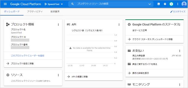 プロジェクト画面にてAPIを検索する