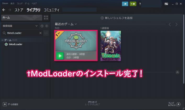 tModLoaderのインストール完了