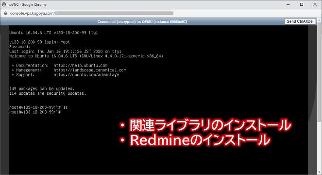 KAGOYA CLOUDでRedmineサーバーを構築する