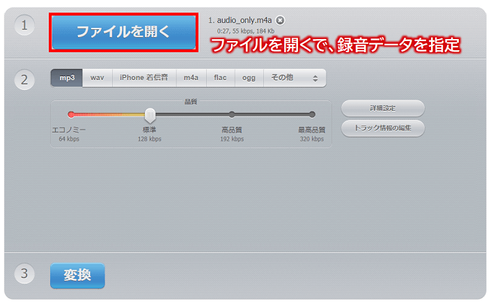 Online Audio Converterでファイルを開く