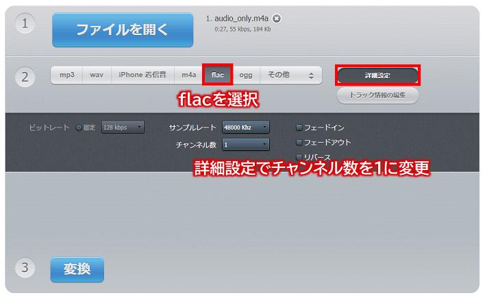 Online Audio Converterでflacを選択