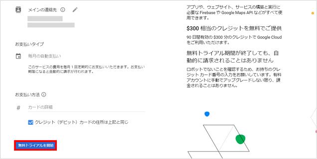 Google Cloud Platformの無料トライアルの申し込み
