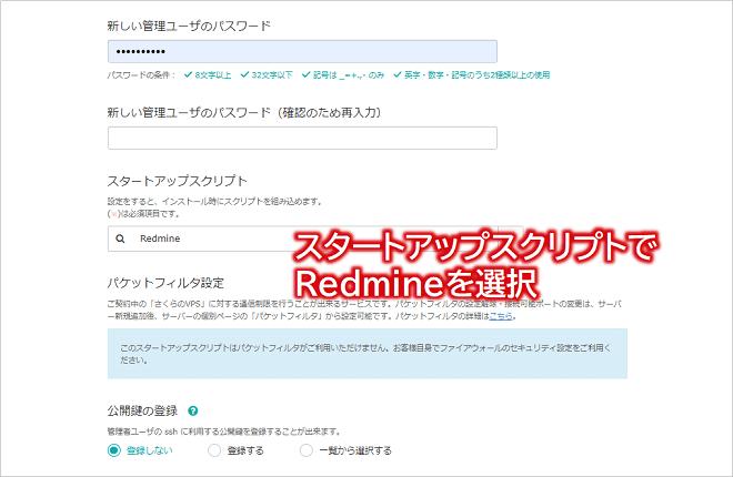 さくらのVPSでRedmineサーバーを構築する