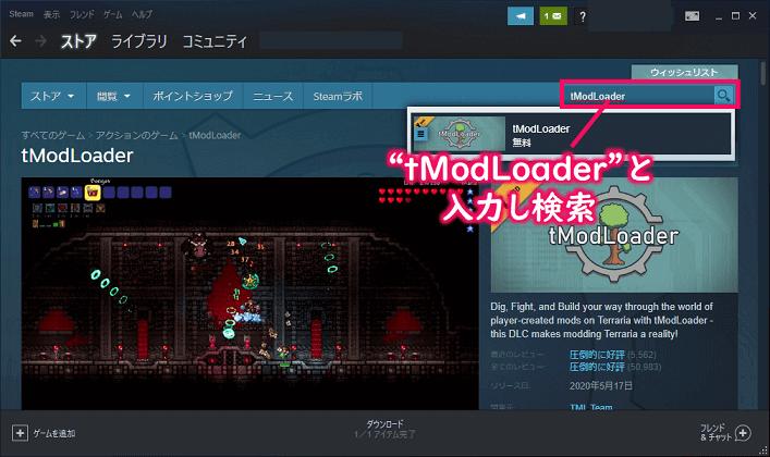 SteamでtModLoaderを検索する