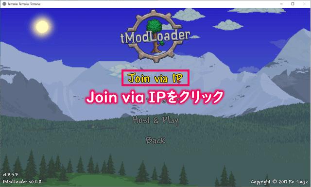 tModLoader起動画面にてJoin via IPをクリック