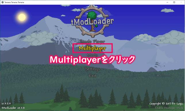 tModLoader起動画面にてMultiplayerをクリック