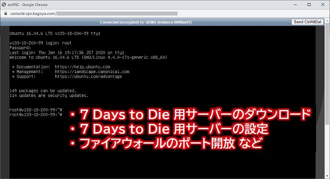 To die サーバー 7days [ 7Days