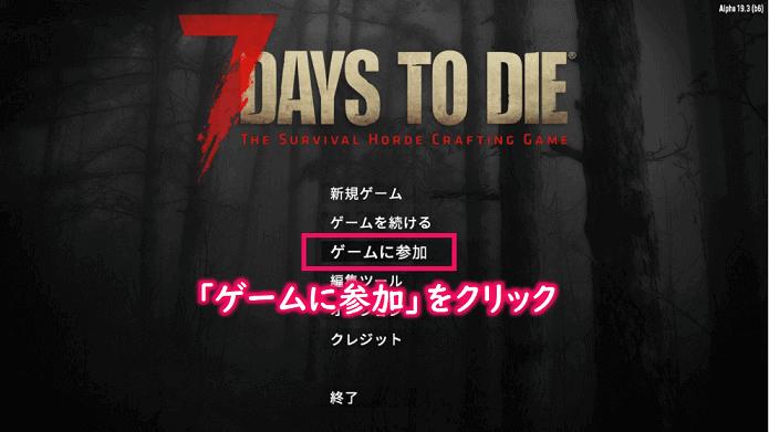 7 Days to Die起動画面にてゲームに参加をクリック