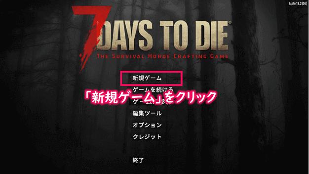 7 Days to Dieの起動画面で新規ゲームをクリック