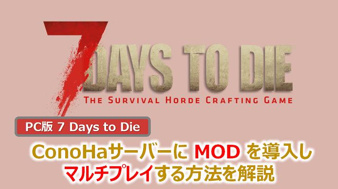 To die サーバー 7days 【PC版 7