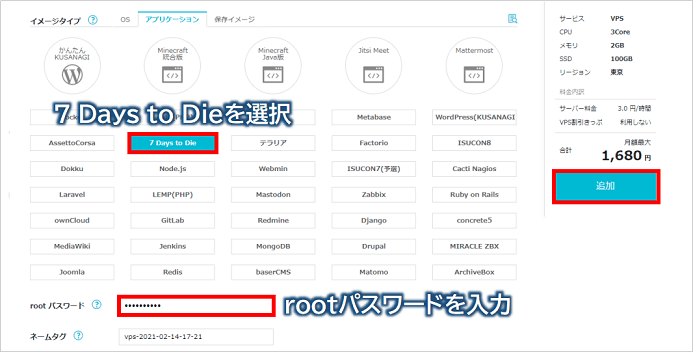 ConoHa VPSで7 Days to Die用サーバーを構築する