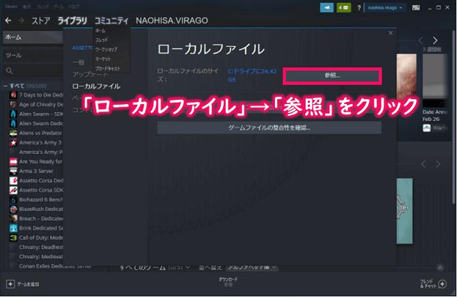 Steamにてローカルファイルを参照