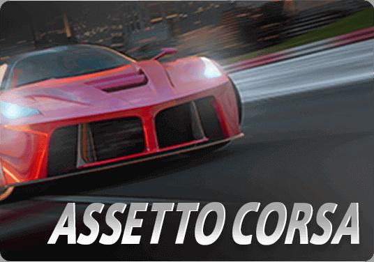 Assetto Corsaイメージ