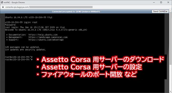 さくらのVPSでAssetto Corsaサーバーを構築する